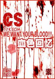 CS之血色回忆